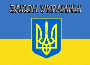 Про внесення змін до деяких законодавчих актів України щодо відповідальності  за злочини, вчинені злочинною спільнотою