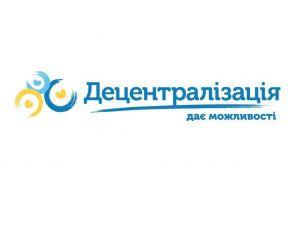 Депутаты настаивают на создании пятого района в Ривненской области