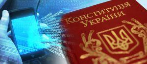 Конституційно-правова модель «Цифрової України»