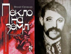 Українець Юрій Карась-Галинський перший повідав про пекло ГУЛАГу