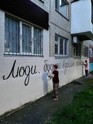 Черкаси: Цитати з віршів Ліни Костенко — на стінах багатоповерхівок