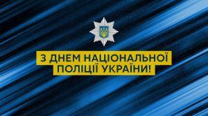 Привітання Голови Верховної Ради України з Днем Національної поліції України