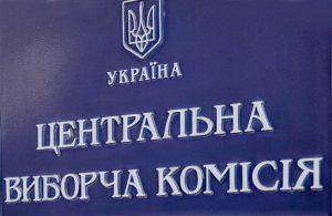 Витяг із постанови Центральної виборчої комісії від 8 липня 2020 року № 132