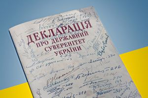 За текст Декларации о суверенитете Украины в целом. 16.07.1990
