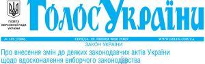 Про внесення змін до деяких законодавчих актів України щодо вдосконалення виборчого законодавства
