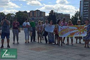 В Черкассах протестуют против учебы «в смартфоне»