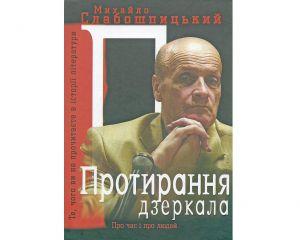Трельяж Михайла Слабошпицького