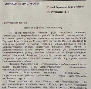 Дніпропетровщина бажає територіальних змін