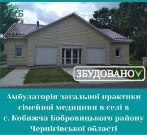 Чернігів: Амбулаторії  відсвяткували  новосілля
