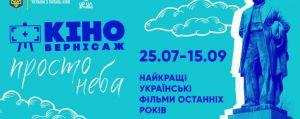 Київ: У парку Шевченка триває кіновернісаж
