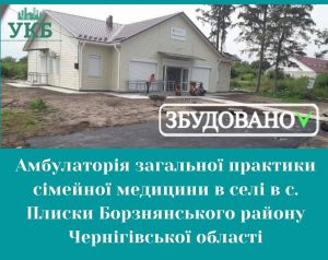 Черниговская область: Построили еще одну амбулаторию