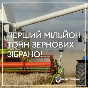 Чернігівщина: Намолотили перший мільйон!