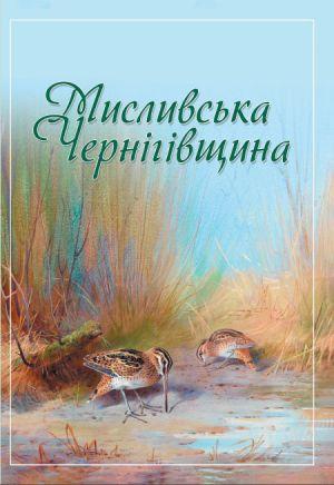 В Черниговской области появился охотничий путеводитель