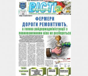 Председатель Шполянской РГА порвала газету в клочья