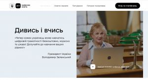 Днепропетровщина: Бесплатно научат цифровой грамотности