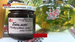 В Херсонской области открылся мини-завод, изготовляющий арбузный мед