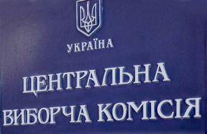 Повідомлення Центральної виборчої комісії