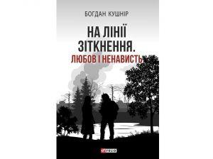 Коронный номер романиста Богдана Кушнира