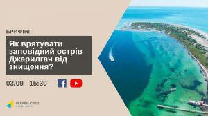 Острову Джарылгач нужна защита... от туристов