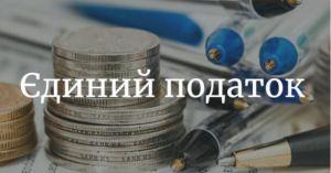 Львовская область: Частные предприниматели заплатили больше налогов