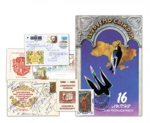 Как возрождалась наша почтовая независимость