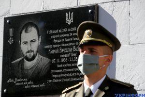 Київ: Герої не вмирають, доки про них пам'ятають