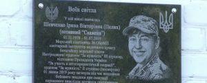 Херсонщина: Открыли мемориальную доску в честь женщины-воина