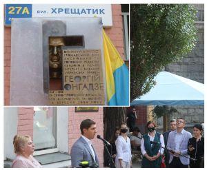 У Києві на Хрещатику відкрили меморіальну дошку на честь Георгія Гонгадзе