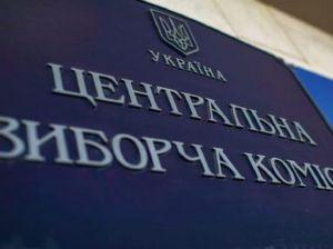 ЦВК зареєструвала двох кандидатів у народні депутати України в ОВО № 208