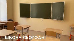 Одеса: Усі можливості для соціалізації учнів
