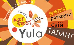 В Харькове фестиваль «Yula Art Fest 2020» ищет таланты