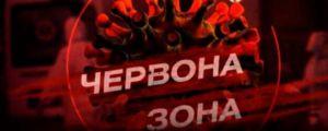 Хмельниччина: Місцева влада противиться червоній зоні