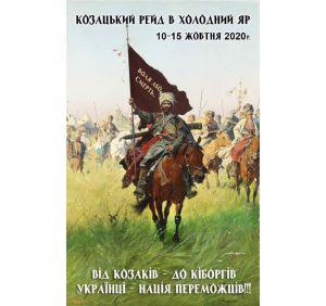 Козацький рейд готується до Покрови