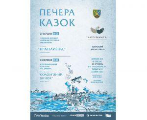 Донеччина: Театральний фестиваль запрошує у печери