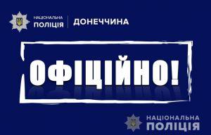 Донеччина: Відкрито п'ять кримінальних проваджень