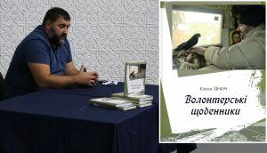 «Волонтерські щоденники» Євгена Зінича