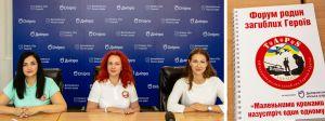 Дніпро: Родини вчилися жити  з втратами