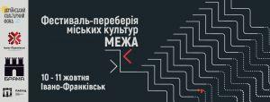 Фестиваль «Межа»