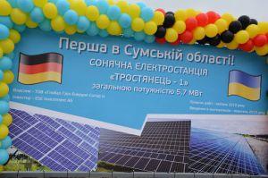 Инвесторы строят электростанции на Сумщине
