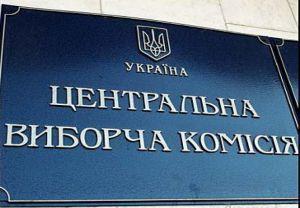 Про оголошення попередження кандидатам у народні депутати України