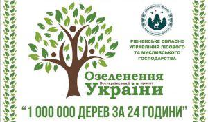 Рівненщина: У лісгоспі висадили тисячі дерев