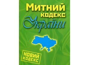 Про внесення змін до Митного кодексу України та деяких інших законодавчих актів України щодо усунення термінологічних неузгодженостей