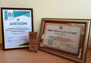 Івано-Франківщина: Університет — лідер інновацій