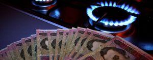 Підвищено ціни на газ для побутових споживачів