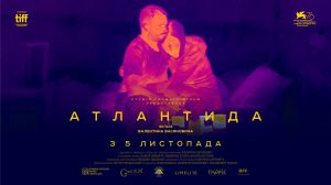 Во всеукраинский прокат 5 ноября выходит драма «Атлантида» Валентина Васяновича