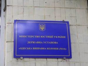Одесса: Свадьба за тюремной решеткой