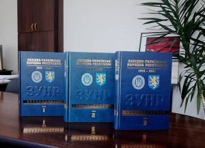 Прикарпаття: Вийшов друком іще один том ЗУНР-енциклопедії