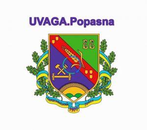 Луганщина: «UVAGA. Popasna» на связи