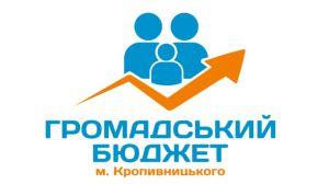 Кіровоградщина: Є переможці конкурсу проектів