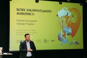 Презентовали проект «Путь закарпатской живописи» Он дает старт  эстетическому туризму